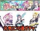 魔法少女まどか☆マギカ マギアレコード10連ガチャ アザレアの花咲く#2