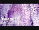 【無料フリーBGM・和風(穏やか)】Hanagoyomi【PeriTune】