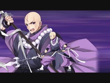 【FGO】宝蔵院胤舜 宝具「朧裏月十一式」【Fate/Grand Order】