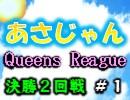 【麻雀】クイーンズリーグ決勝2回戦 #1