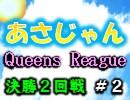 【麻雀】クイーンズリーグ決勝2回戦 #2