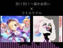 リトルリドル×DJ!DJ!~とどかぬ想い~