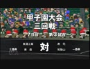 栄冠ナイン 2人雑談プレイ【桃+・足湯】 105