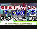 【機動戦士ガンダムZZ】ガンダムチーム 解説【ゆっくり解説】part9