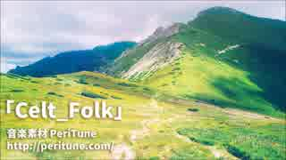 【フリーBGM】かっこいい・疾走感のあるケルト民族音楽