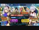 Fate/GO 英霊剣豪七番勝負 聖晶石召喚