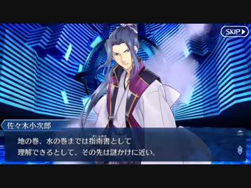 Fate/Grand Orderを実況プレイ ...
