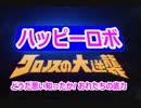 ハッピーロボ クロノスの大逆襲(TVサイズ)
