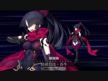 【FGO】加藤段蔵 宝具+EX【Fate/Grand Order】
