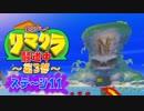 【クラッシュ】リマクラ騒道中 第3部 ステージ11【実況】