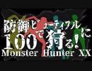 【MHXX】防御100でビューティフル(笑)に狩る!#01/天廻龍編【4人実況】