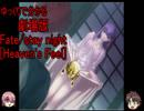 ゆっくりで分かる!劇場版Fate/staynight[Heaven's Feel]の楽しみ方