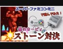 【クソ動画】ミニスーパーファミコンでストーン対決!
