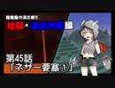 【Minecraft】龍龍龍の高さ縛り 第45話「ネザー要塞①」【ゆっくり実況】