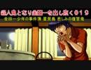 【実況】殺人鬼となり金田一を出し抜く「悲しみの復讐鬼」に挑戦Part19