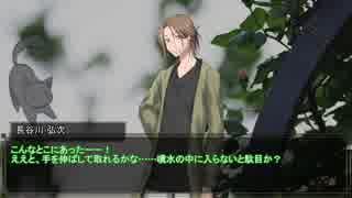 【うっかり連載作品】黒薔薇館の怪~第六話【CoC】