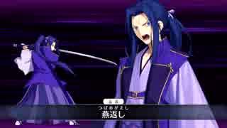 【FGO】剣豪 佐々木小次郎(セイバー版)新モーション宝具【Fate/Grand Order】
