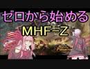 ゆかりんとマキのゼロから始めるMHF-Z part2