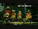 【スプラトゥーン2】フェス3【スプチャ・シャプマ・わかば】