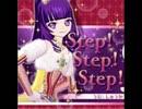 Step! Step! Step!(プリパラ)うた:しゅうか