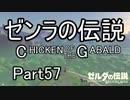 【ゼルダBoW】結月ゆかりのゼンラの伝説 CHECKEN OF THE GABALD【初見】その57