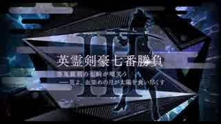 【FGO】英霊剣豪七番勝負 テーマ曲「一刀繚乱」【Fate/Grand Order】
