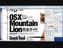 Macで雑誌のデザインができるまで その4