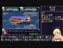 第4次スーパーロボット大戦RTA_6:58:46_Part23/44