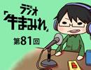ラジオ「牛まみれ」第81回