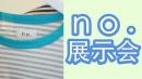 no.展示会【ダイジェスト】