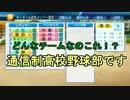 魁!通信制高校野球部!~甲子園優勝への
