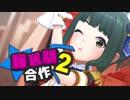 藤居朋合作2(花嫁と劇場とコミュ3をよろしく!)