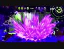 スプラトゥーン2 第3回フェス 「瞬発力VS持久力」 後編