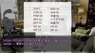【うっかり連載作品】黒薔薇館の怪~第七話【CoC】