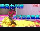 【スプラトゥーン2】瞬発力の塊 パブロ奈美恵 フェスマッチ