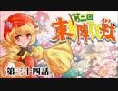 第2回 ☯東方陣取戦☯ 第34話「最終決戦①」(改)