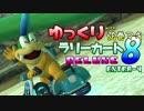 【マリオカート8DX】ゆっくりラリーカート8DX#3【ゆっくり+VOICEROID実況】