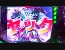 【パチンコ】CRF マクロスフロンティア 魂キラッ☆ No.05