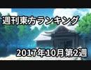 週刊東方ランキング 17年10月第2週