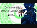 【MUGEN凶悪】希望の盾vs絶望の矛Ⅱ【Part7】