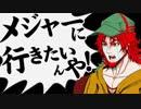 【夫婦実況】ケイジさんを、ゲッチュー!!『キミガシネ』第7話