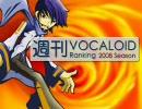週刊VOCALOIDランキング #31