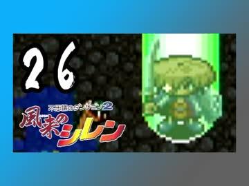 卍【不定期シレン日記】part26