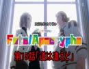 ゆっくりで分かる!Fate/Apocrypha第15話「道は違えど」