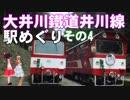 ゆかれいむで大井川鐵道井川線駅めぐり~その4~