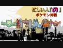 【ゆっくり実況】忙しい人『の』ポケモン対戦その7【ポケモンSM対戦】