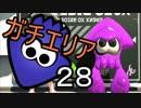 【スプラトゥーン2】イカちゃんの可愛さは超マンメンミ!28【ゆっくり】