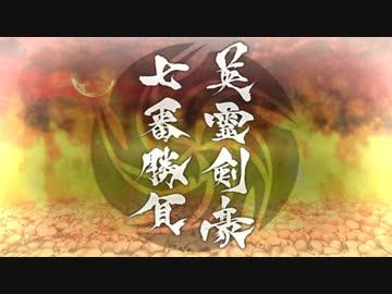 【ネタバレ注意】FGO英霊剣豪七番勝負特殊演出シーンまとめ