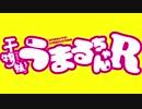 第64位:[オク上]うまるちゃんR OP『にめんせい☆ウラオモテライフ!』 歌ってみた thumbnail
