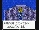ドラゴンクエスト3 隠しダンジョン2・全メダル紹介(ゲームボーイ)